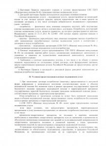 Правила ПУ приказ 2 лист
