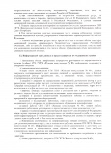 Правила ПУ приказ 3 лист