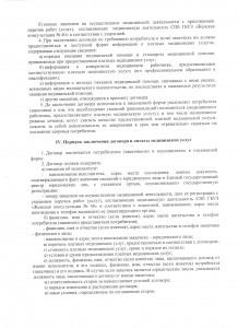 Правила ПУ приказ 4 лист