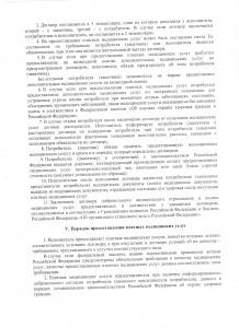 Правила ПУ приказ 5 лист